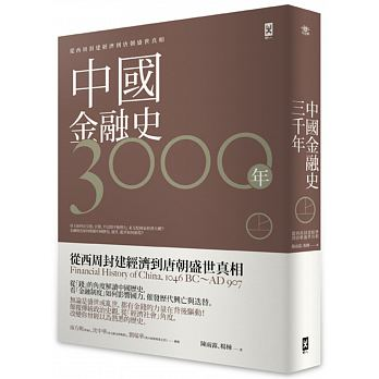 chinese-finance-book1