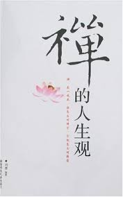 Book Cover: 禅的人生观 (Zen's view on life)