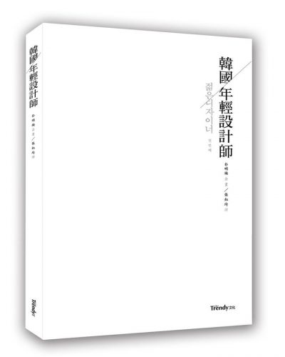 Book Cover: 韓國年輕設計師