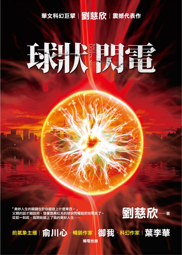 Book Cover: 球狀閃電