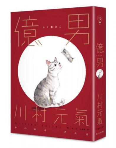 Book Cover: 億男